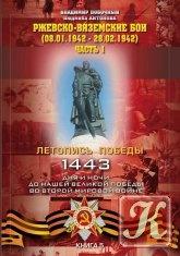 Книга Ржевско-Вяземские бои - 08.01–28.02.1942 г.. Часть 1