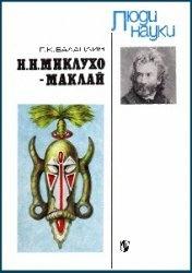 Книга Н.Н. Миклухо-Маклай