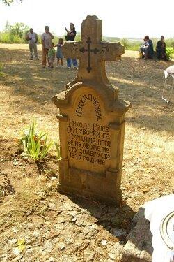 Памятник на месте гибели полковника Раевского в Сербском селе Горни Адровац. Фото Милана Дмитриевича