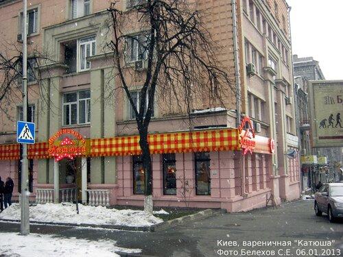 Киев, кафе