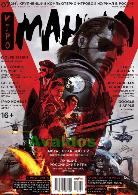 Журнал Игромания июль 2015