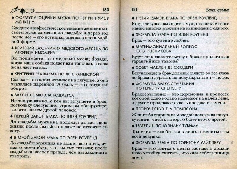 Совр. энц. афоризмов 065.jpg