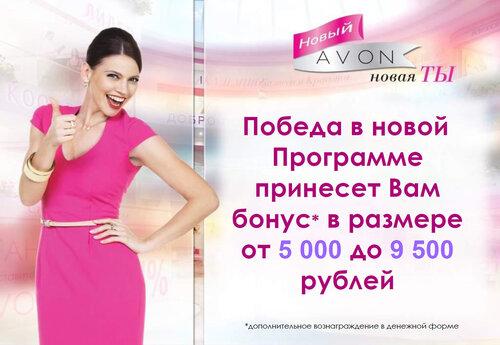 Победа в новой программе принесет вам Бонус в размере от 5000 до 9500 рублей