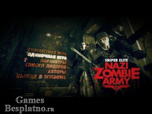 Sniper Elite: Армия тьмы / Sniper Elite: Nazi Zombie Army