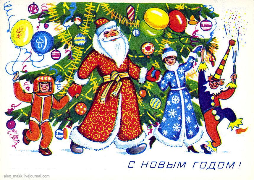 Новый год хоровод открытка