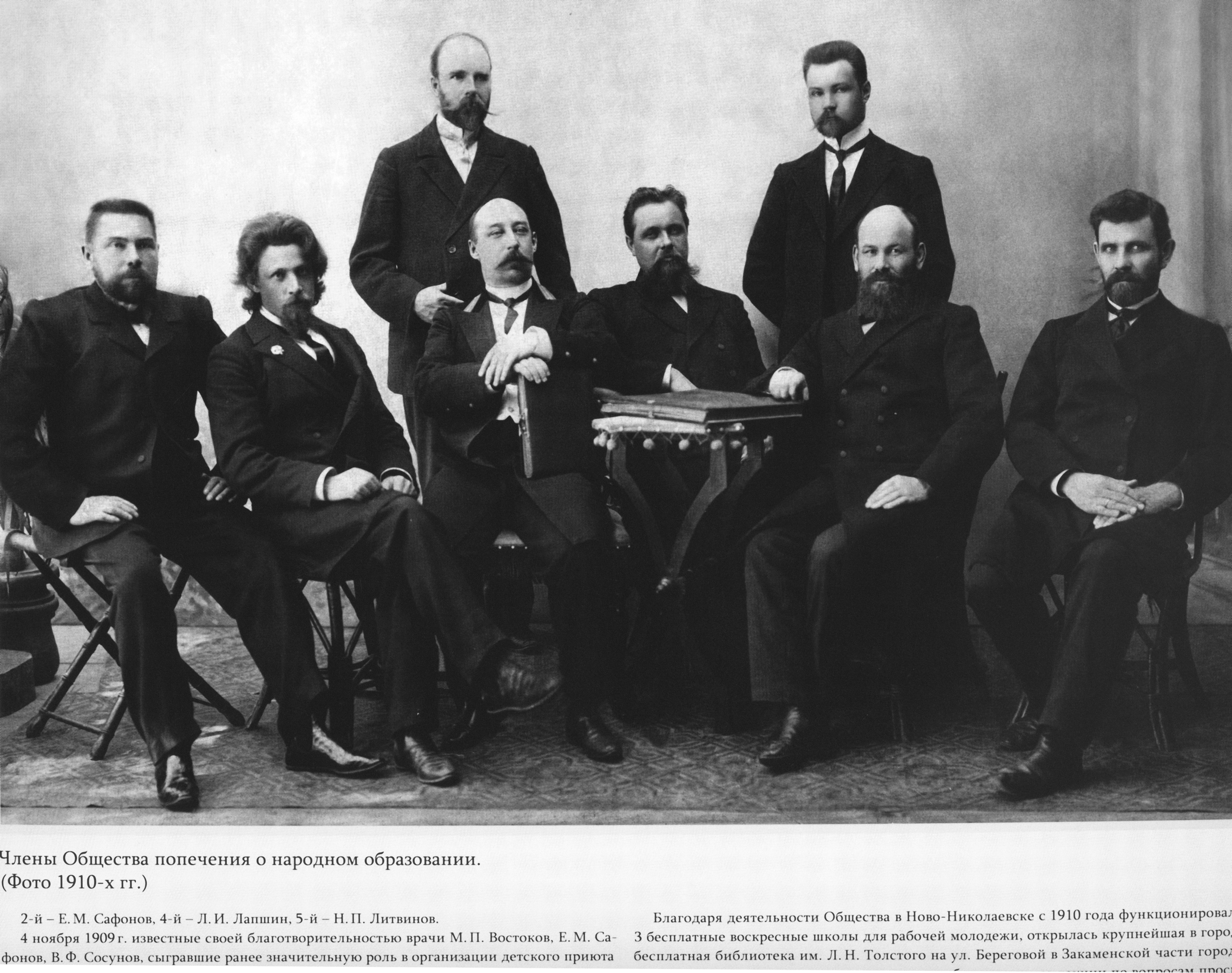 Члены общества попечения о народном образовании, 1910 годы