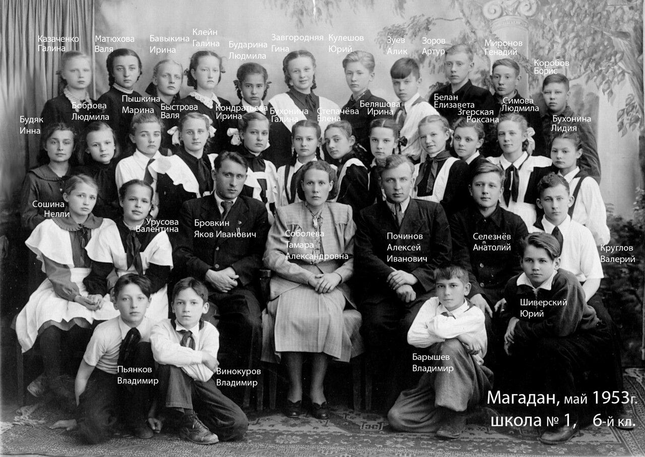 1953. Магадан