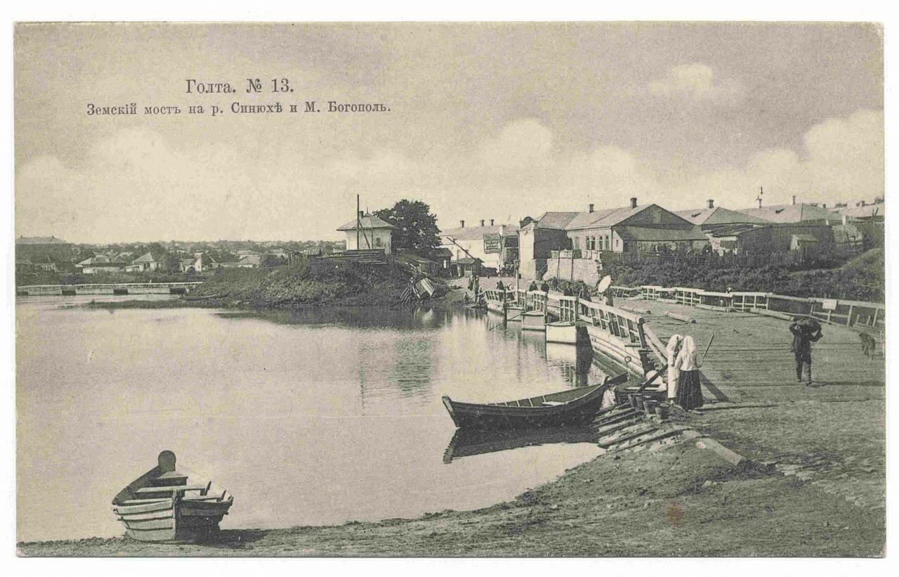 Земский мост на р.Синюхе и М.Богополь