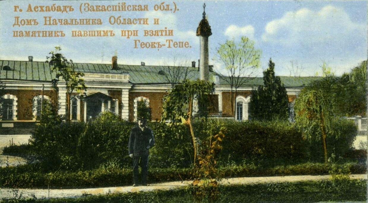 Дом Начальника Области и памятник павшим при взятии Геок-Тепе