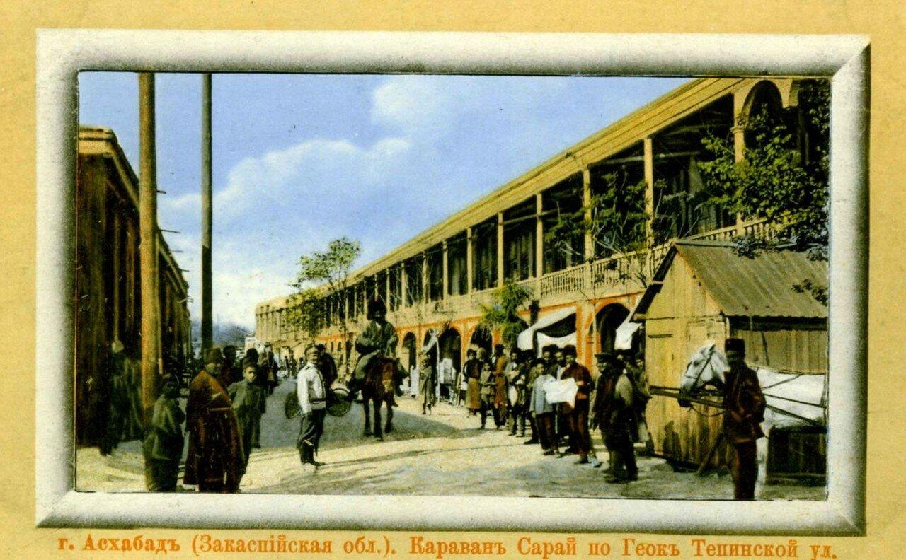 Караван-сарай по Геок-Тепинской улице