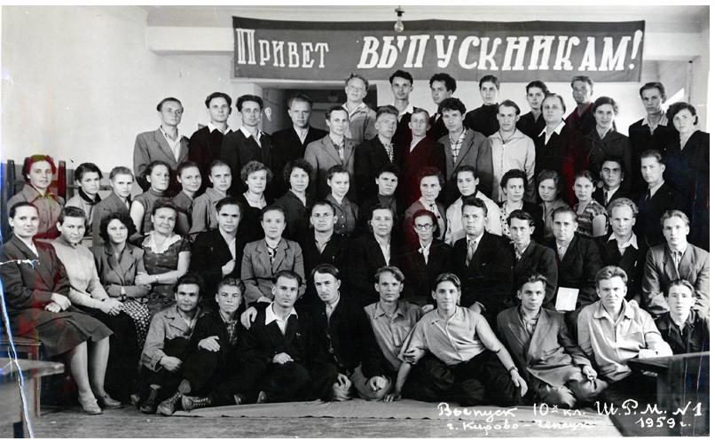 Выпуск 10-х классов школы рабочей молодежи (ШРМ) №1 г.Кирово-Чепецк, 1959 г.