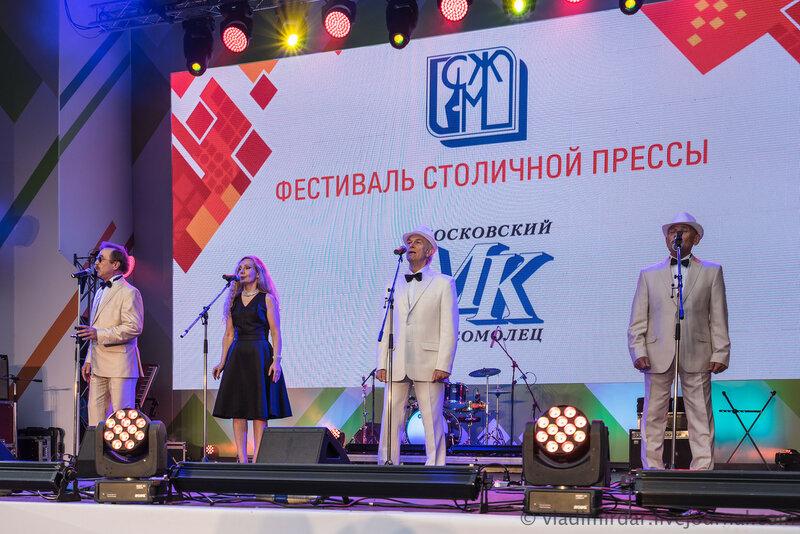 День Города. Москва. 2015. Пушкинская площадь. ВИА