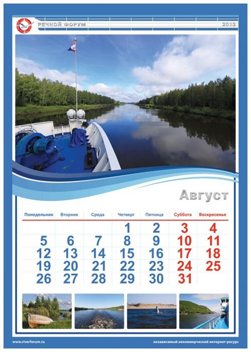 превьюшка августовской страницы календаря форума речных путешественников на 2013 год