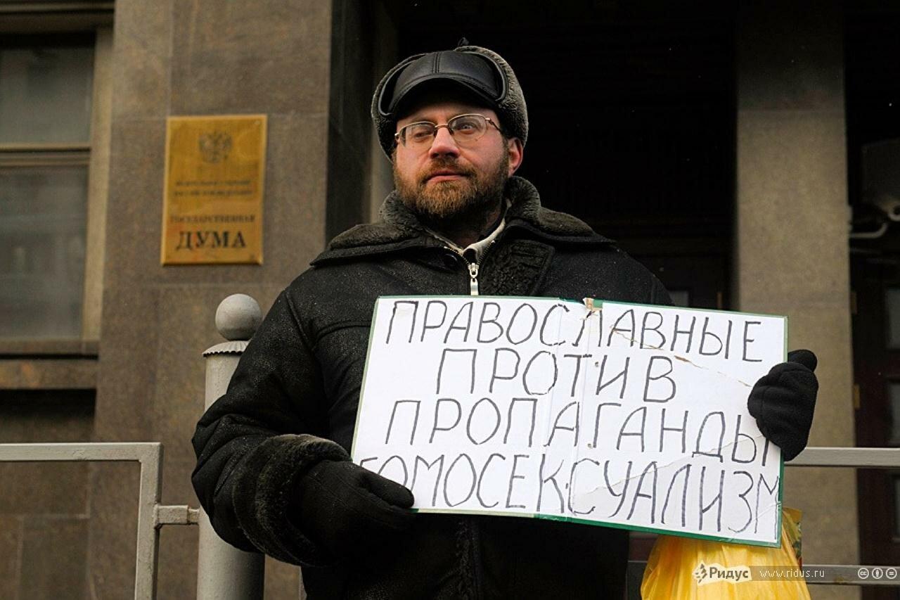 Закон о цензуре, православие против гомосексуализма