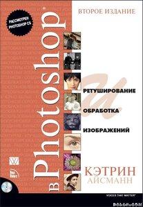 Ретуширование и обработка изображений в Photoshop 0_ca612_8ba78b58_M