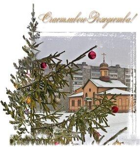 Всем счастливого Рождества!