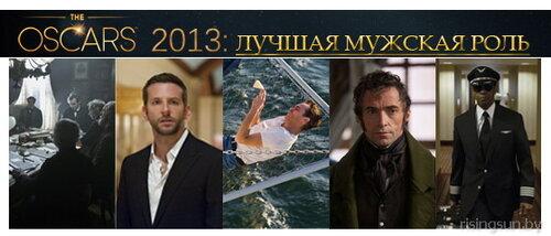 Оскар 2013 номинации лучшая мужская роль