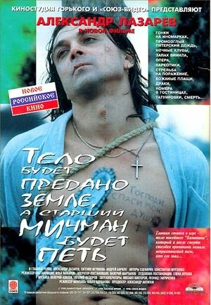 ���� ����� ������� �����, � ������� ������ ����� ���� (1998) VHSRip