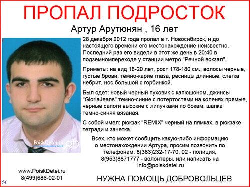 Артур Арутюнян, 16 Лет. Новосибирск.