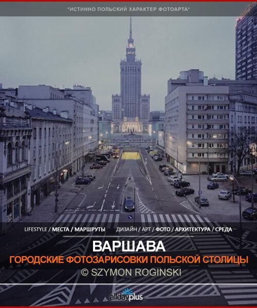 Szymon Roginski. Варшава. Город, которого не было и который был. 14 снимков.