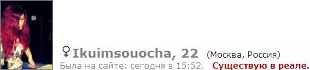 Ikuimsouocha