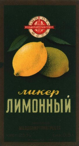 Ликёр Лимонный 25 (1957).jpg