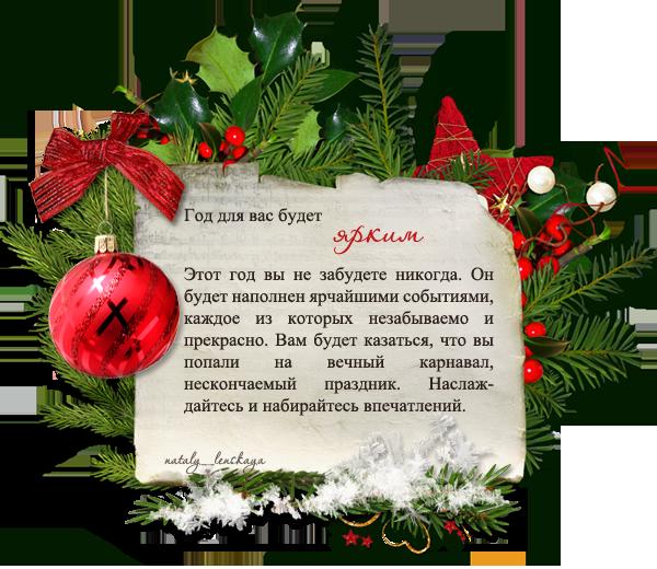 происходящее новогодние прогнозы и пожелания хай-тек расшифровывается дословно