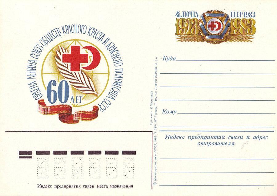 Открытки с оригинальными марками ссср, днем рождения