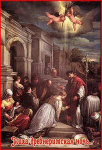 Святой Валентин тайно совершает обряд бракосочетания