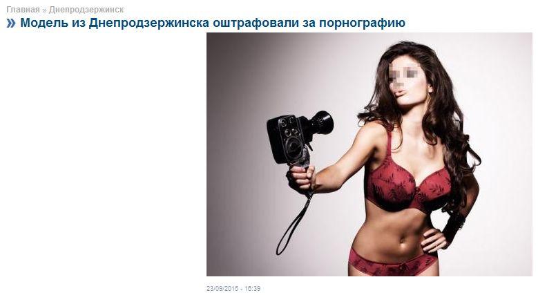 FireShot Screen Capture #3295 - 'Модель из Днепродзержинска оштрафовали за порнографию' - sobitie_com_ua_dneprodzerzhinsk_model-iz-dneprodzerzhinska-oshtrafovali-za-pornografiyu.jpg