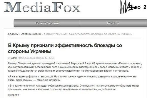 FireShot Screen Capture #059 - 'В Крыму признали эффективность блокады со стороны Украины I MediaFox' - mediafox_com_ua_news_536550.jpg