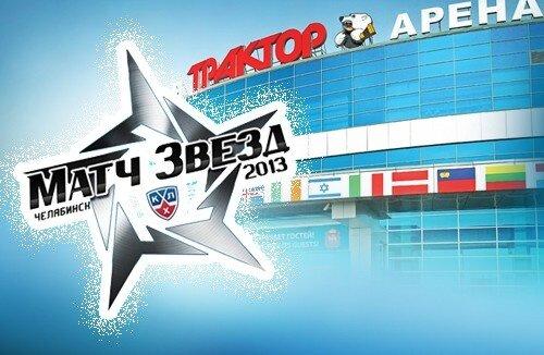 Матч Всех Звезд 2013