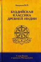 Книга Буддийская классика Древней Индии. Слово Будды и трактаты Нагарджуны