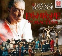 Аудиокнига Евангелие от Мастера (Аудиокнига)
