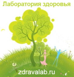 Лаборатория здоровья - zdravalab.ru