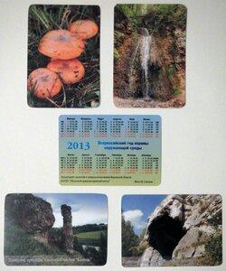 карманные календарики 2013
