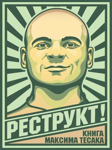 [HD] Марцинкевич Максим - Реструкт! [v14.88, Книги, Биографии и мемуары, iOS 5.1, RUS]