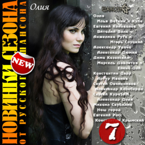 Олия-сборник песен.png
