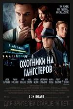 Охотники на гангстеров / Gangster Squad (2013/BDRip/HDRip)