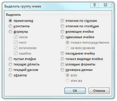 Рис. 5.1. Диалоговое окно Выделение группы ячеек используется для выбора определенных типов ячеек