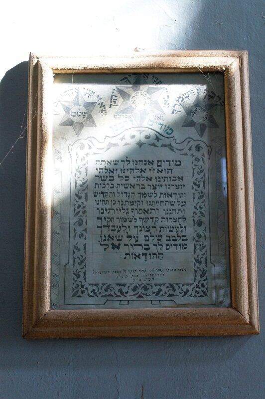 На стенах Онийской синагоги
