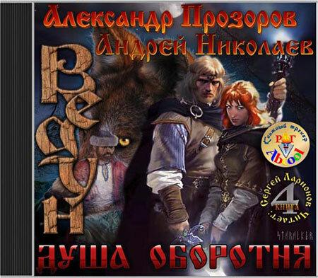 Прозоров Александр. Душа оборотня (Ведун - 4)