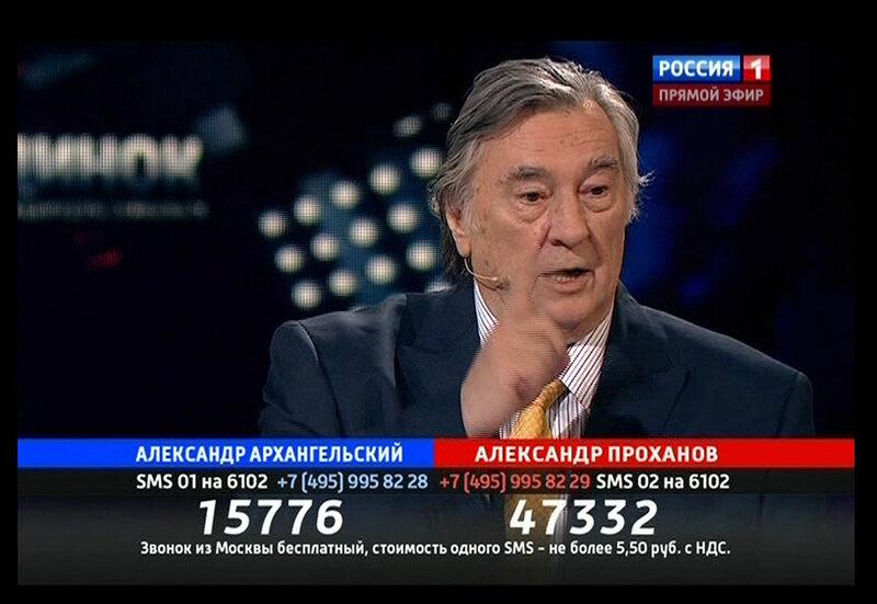 Проханов бредит.