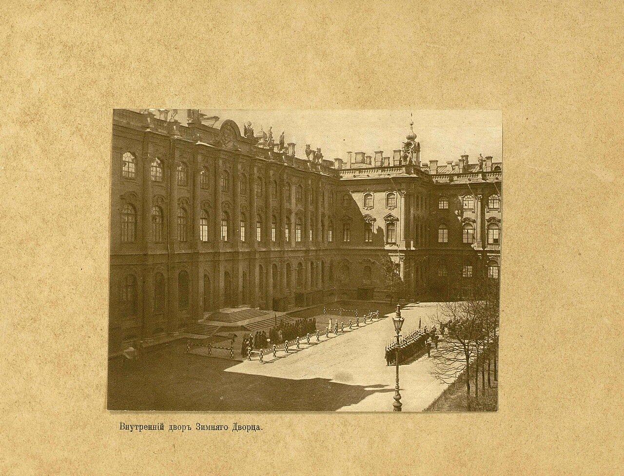 Внутренний двор Зимнего Дворца