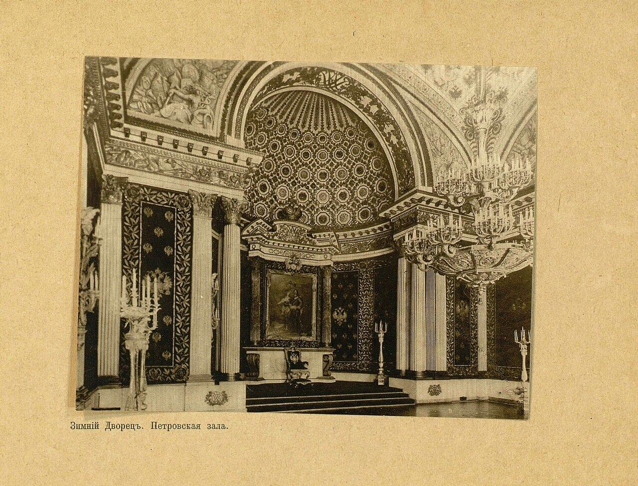 Петровская зала
