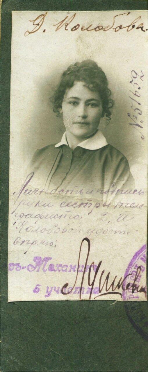 Дарья Колобова, сестра телеграфиста Д.И. Колобова