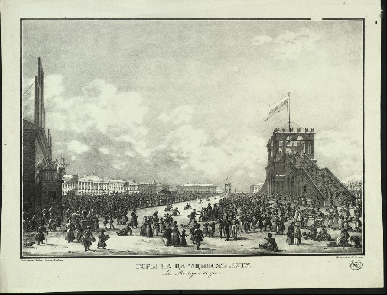 Горы на Царицыном лугу. С рисунка К.Ф.Сабата и С.П.Шифляра. - 1823-1826 гг.