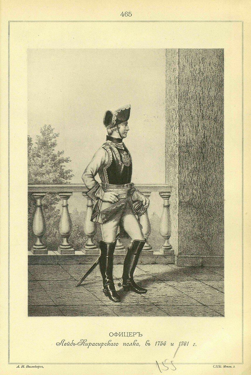 465. ОФИЦЕР Лейб-Кирасирского полка, в 1756 и 1761 г.