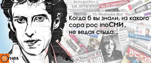 главный редактор ИноСМИ, Ярослав Огнев