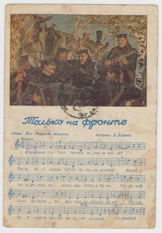 В.Лебев-Кумач, стихи о войне